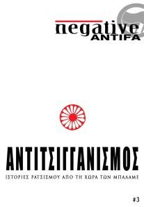 antitsigganismos